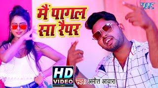 Bhojpuri Rap Video | #Amit Awara का NEW #वीडियो सांग | Main Pagal Sa Raiper Hu | Bhojpuri Songs 2020