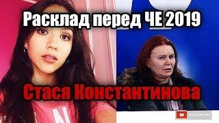 Станислава Константинова и Колдунья Чеботарева. Чего ждать на ЧЕ-2019?