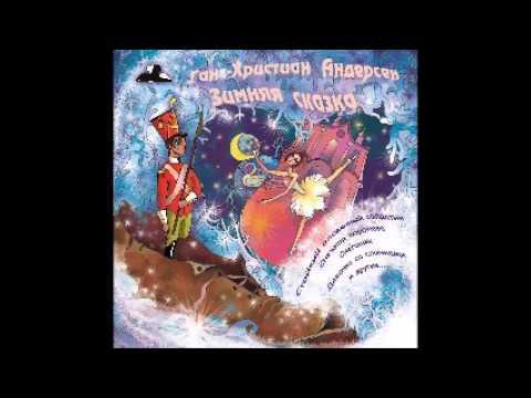 аудиокнига снежная королева скачать торрент - фото 6