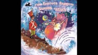 Снежная королева (Слушать бесплатно аудио сказки Г.Х. Андерсена)
