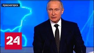 """Владимир Путин выступил на съезде """"Единой России"""". Полное видео"""