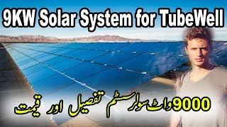 9 kw solar system for tube well || Solar Tube well in Pakistan || solar tube well price in Pakistan