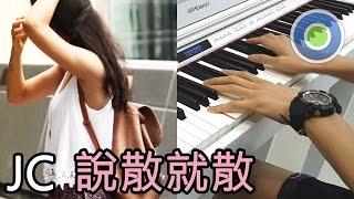 說散就散 鋼琴版 (主唱: JC)