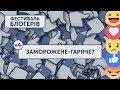БЛОГЕРФЕСТ #4   «ЗАМОРОЖЕНЕ-ГАРЯЧЕ?»   АТО-ООС. Донбас. Крим