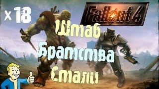 Прохождение Fallout 4 - Корабль Братства Стали x18