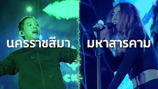 chang-music-connection-nakhon-ratchasima-amp-maha-sarakham
