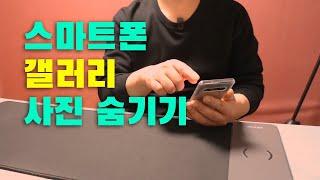 스마트폰 갤러리 앨범 사진 숨기기