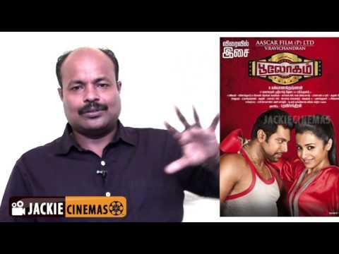 Bhooloham Tamil Movie Review by jackie sekar For jackie cinemas