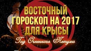 Восточный гороскоп 2017 для КРЫСЫ. Год огненного Петуха