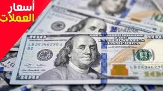 اسعار الدولار اليوم مقابل الجنية المصري السبت 15-4-2017