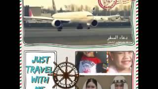 Traveling to Saudia emilyn deaño aron
