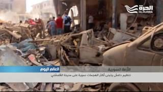 سقوط أكثر من مئتين بين قتيل وجريح في تفجيرين تبناهما داعش في القامشلي السورية