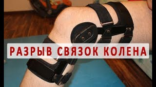 видео Самые распространенные болезни коленей