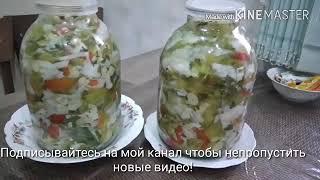 Обалденный салат на зиму#Простой и вкусный рецепт#həftəbecər tutması