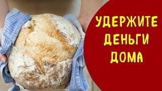 Старинный заговор на хлеб на деньги Эзотерика для Тебя Гороскопы. Ритуалы. Советы.