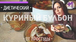 Диетический куриный суп с лапшой от простуды. Простой рецепт бульона