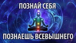 Познай себя - познаешь Всевышнего. Песня-призыв
