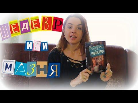 """В.Прах """"Кофейня""""/ Рецензия на книгу/ Обзор"""