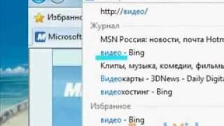 Умная адресная строка в Internet Explorer 8 (1/9)