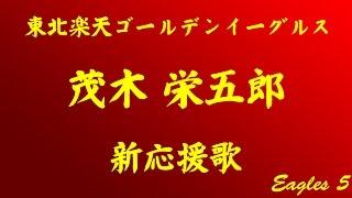 東北楽天ゴールデンイーグルス 茂木栄五郎の新応援歌です。 茂木コール...