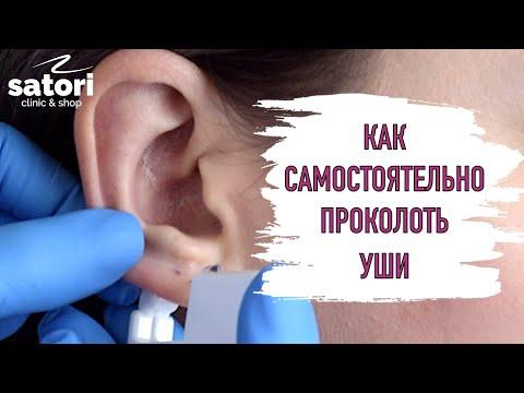 Как проткнуть уши в домашних условиях