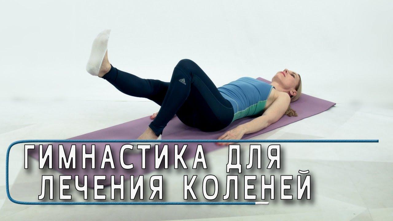 Лечебная гимнастика при заболевании доа коленного сустава операция тазобедренного сустава в москве цены