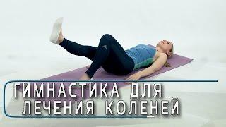 Гимнастика для лечения коленей, ч.1 - упражнения для коленных суставов,.