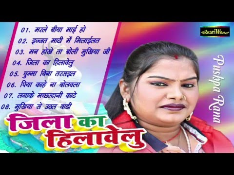 जिला का हिलावेलु || Pushpa Rana ** Jila Ka Hilawelu # Bhojpuri Hot Songs 2016|| AUDIO JUKEBOX||