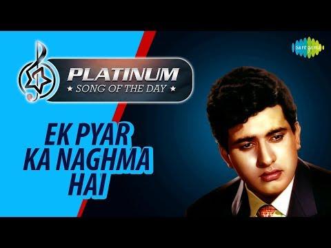 Platinum song of the day | Ek Pyar Ka Naghma Hai | एक प्यार का नगमा है | 08 March | RJ Ruchi