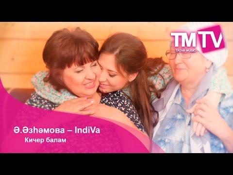 Ә.Әзһәмова – IndiVa - Кичер балам