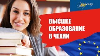Высшее образование в Чехии (платное и бесплатное).