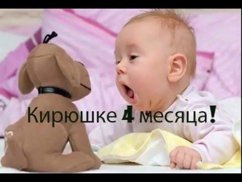 прикольные фото ребенка 4 месяца