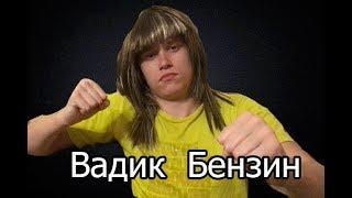 Стрим Апасного, Вадик Бензин