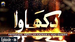 Dikhawa Episode 06 ( Hamdard ) | Ehsaas Ramzan | Iftaar Transmission | 30th April 2020