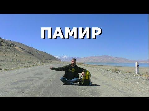ДОЛИНЫ ПАМИРА -