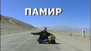 ДОЛИНЫ ПАМИРА - путешествии на Памир