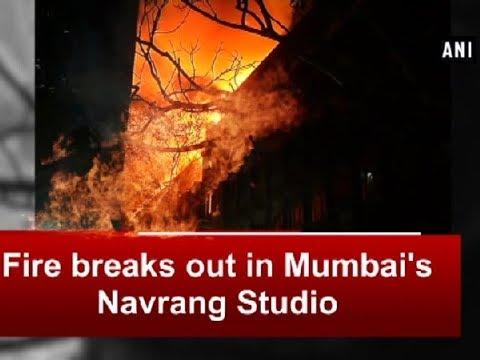 Fire breaks out in Mumbai's Navrang Studio - Maharashtra News