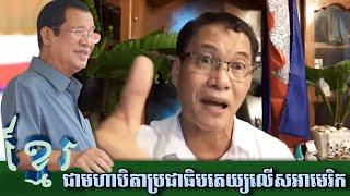 ប្រជាធិបតេយ្យខ្មែរ ដែលពិភពលោកគ្មាន _ Khmer Democracy 2018
