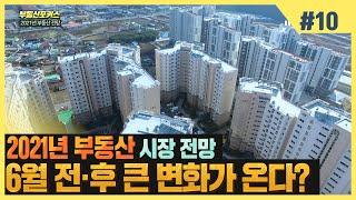 부동산 포커스 2021부동산 전망 및 분석┃전남 부동산…