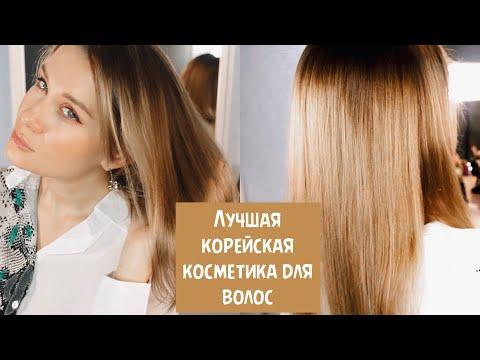 ЛУЧШАЯ КОРЕЙСКАЯ КОСМЕТИКА ДЛЯ ВОЛОС 2019