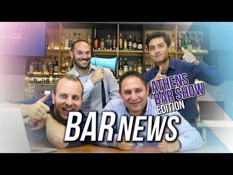 BAR ACADEMY NEWS 30/10/2017 Athens Bar Show 2017 EDITION