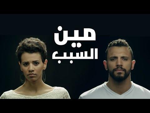 Zap Tharwat Ft. Menna Hussein | Meen El Sabab | زاب ثروت و منة حسين | مين السبب | @AxeerStudio