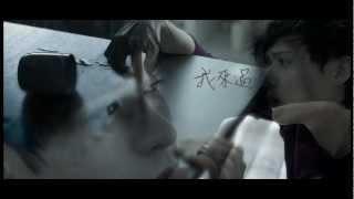 倪安東 Anthony Neely [夢裡來過 Déjà vu] Official MV HD