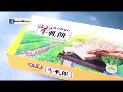 台灣三星蔥牛軋餅 Taiwan Sunshin Shallot Nougat Cookie