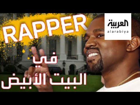 تفاعلكم | مغني راب شهير ينافس ترمب على البيت الابيض  - نشر قبل 50 دقيقة
