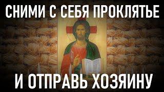 Сильное Проклятие уйдет обратно врагу! Псалом 77 снимает все проклятия!
