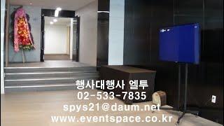 코엑스 컨퍼런스룸 55인치TV티비 75인치TV티비 UH…