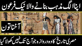 History of Akhenaten in urdu hindi || Mysterious king of Egypt || urdu discovery documentaries