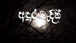 [Sinhala hymns] - Andura madin eliya galanava - අඳුර මැදින් එළිය ගලනවා (Lyrics video)