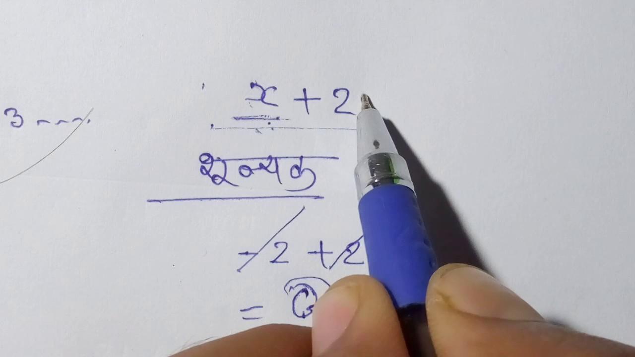 Mp board maths class 10th (बहुपद एवं परिमेय व्यंजक) intro